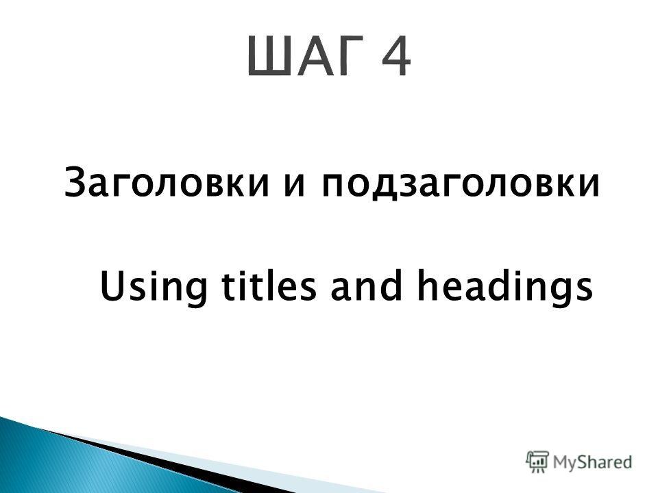 Заголовки и подзаголовки Using titles and headings