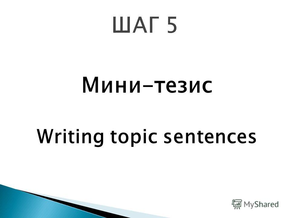 Мини-тезис Writing topic sentences