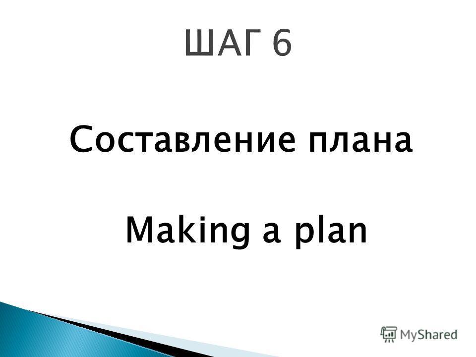 Составление плана Making a plan
