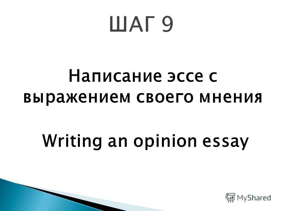 Написание эссе с выражением своего мнения Writing an opinion essay