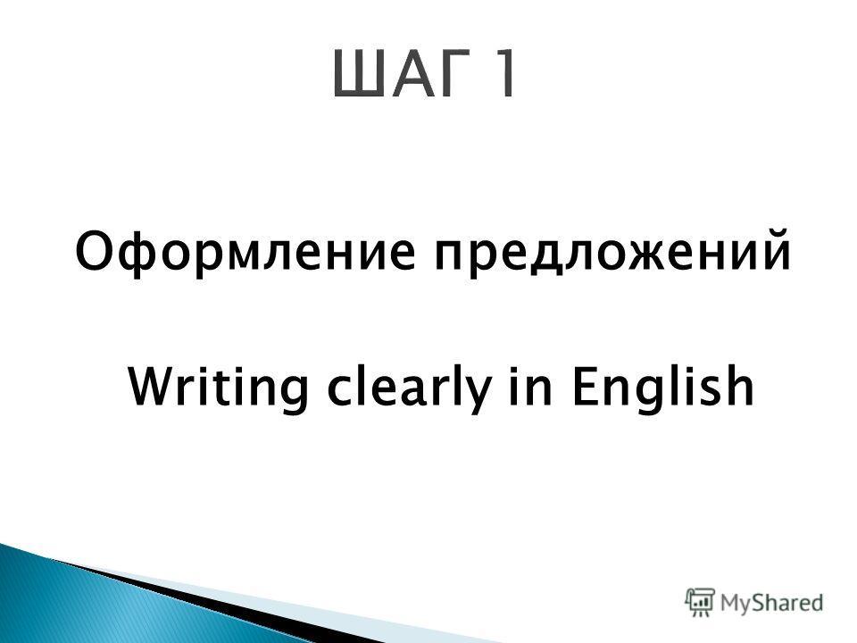 Оформление предложений Writing clearly in English