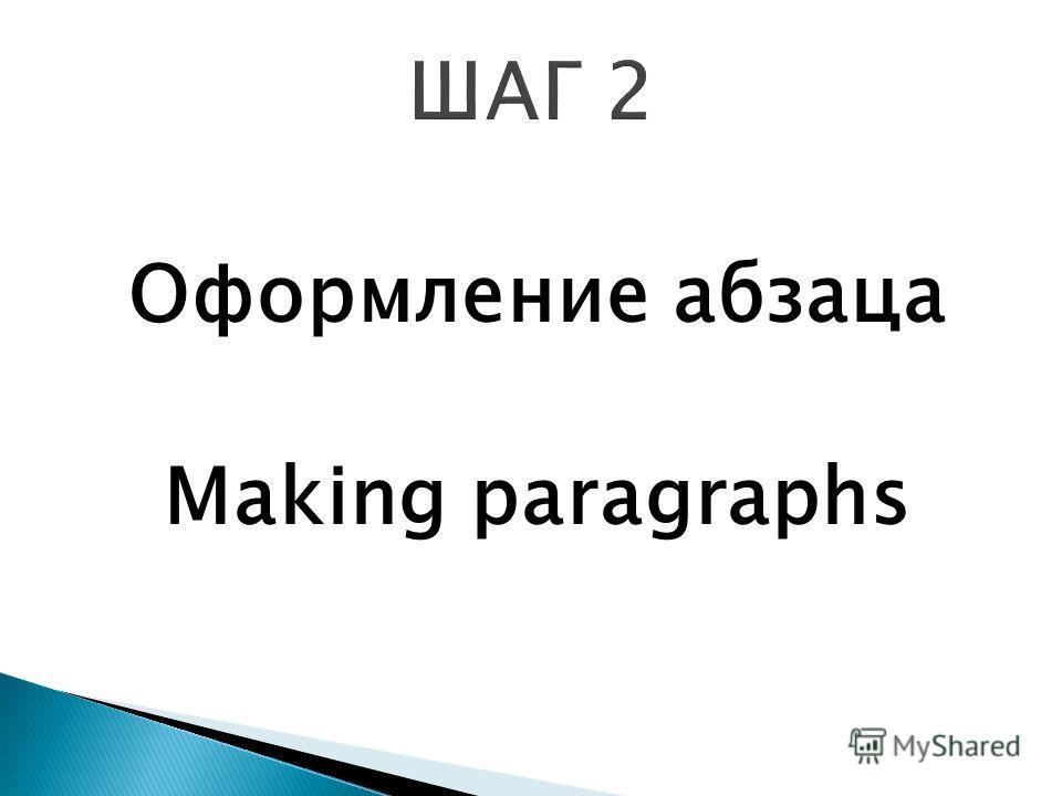 Оформление абзаца Making paragraphs