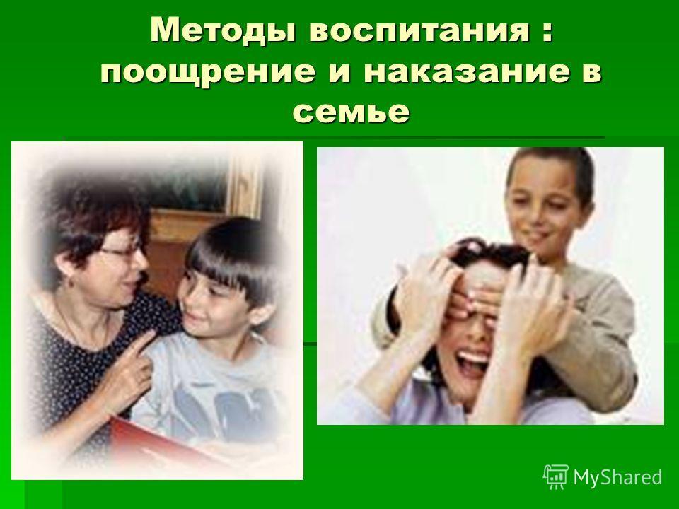 Методы воспитания : поощрение и наказание в семье