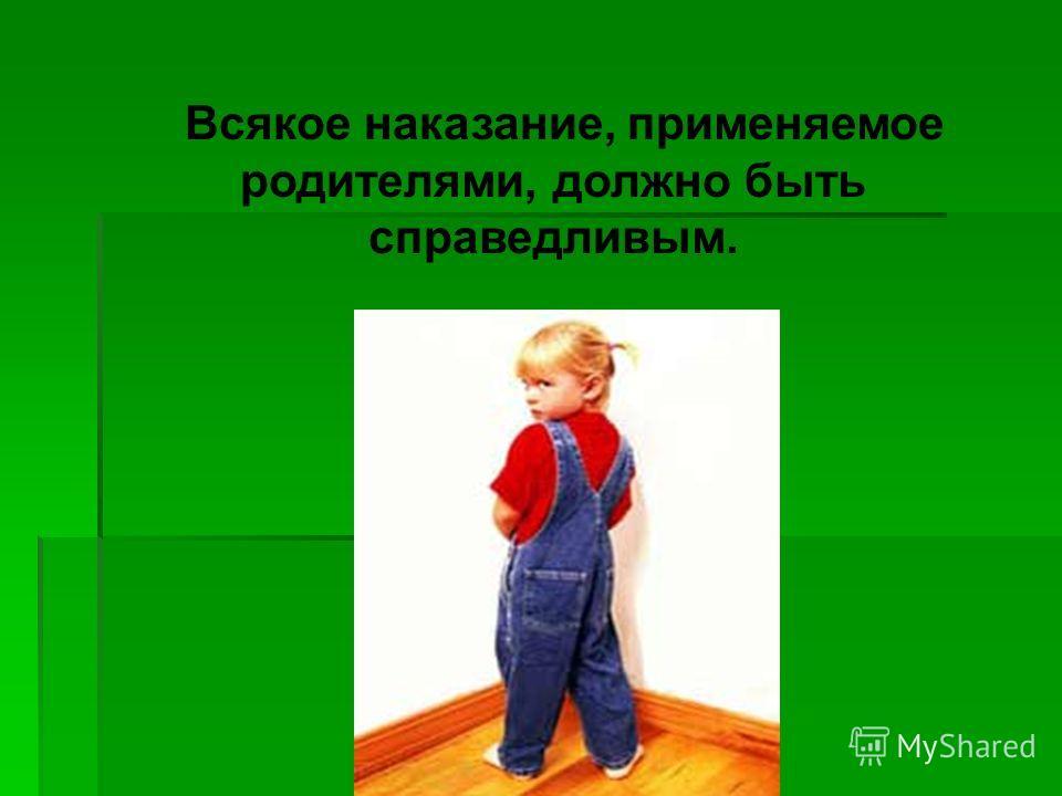 Всякое наказание, применяемое родителями, должно быть справедливым.
