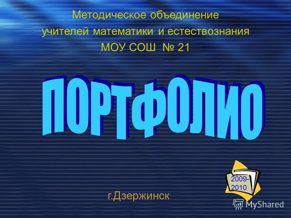 Методическое объединение учителей математики и естествознания МОУ СОШ 21 г.Дзержинск 2009- 2010