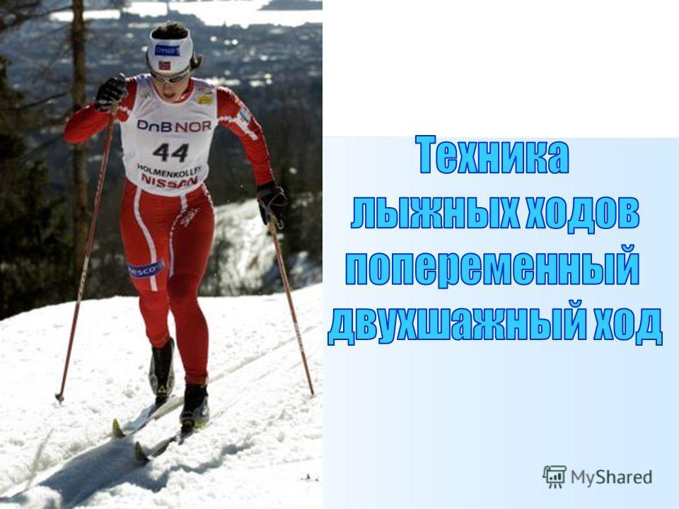 5.Коньковый или свободный ход придумал знаменитый шведский король лыжни Гунде Сван. 6.Звание первого лыжебежца было присвоено в 1910 году Павлу Бычкову.