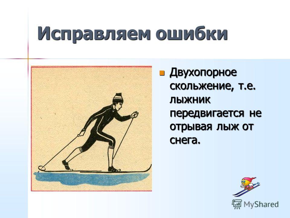 Попеременный двухшажный ход Этот ход применяется на равнине и пологих подъёмах. В цикл движений входят два скользящих шага и сопровождающие их толчки разноимёнными палками. Отталкивание ногой является ведущим в скользящем шаге. В то время когда лыжни