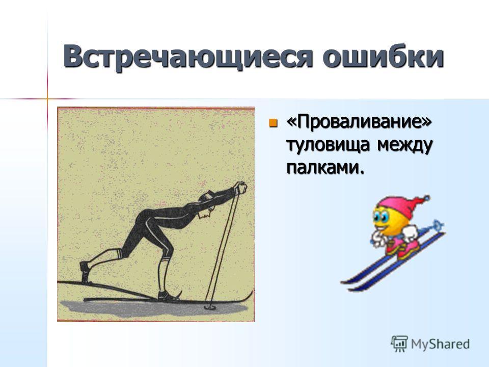Одновременный одношажный ход Считается наиболее быстрым и эффективным. Требует хорошей физической подготовки. Палки выносятся вперёд вместе со скользящим шагом. Кольца палок направлены вниз -назад. Наклоняя палки вперёд-вниз, отталкивается руками, пр