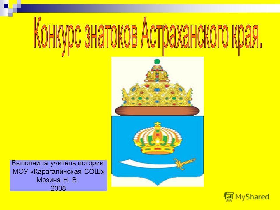 Выполнила учитель истории МОУ «Карагалинская СОШ» Мозина Н. В. 2008