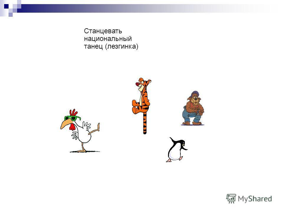Станцевать национальный танец (лезгинка)