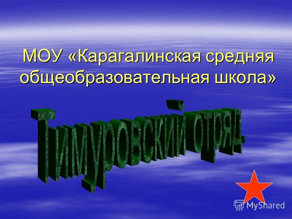 МОУ «Карагалинская средняя общеобразовательная школа»