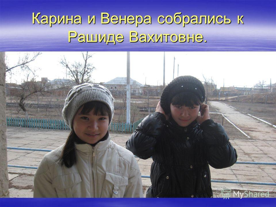 Карина и Венера собрались к Рашиде Вахитовне.
