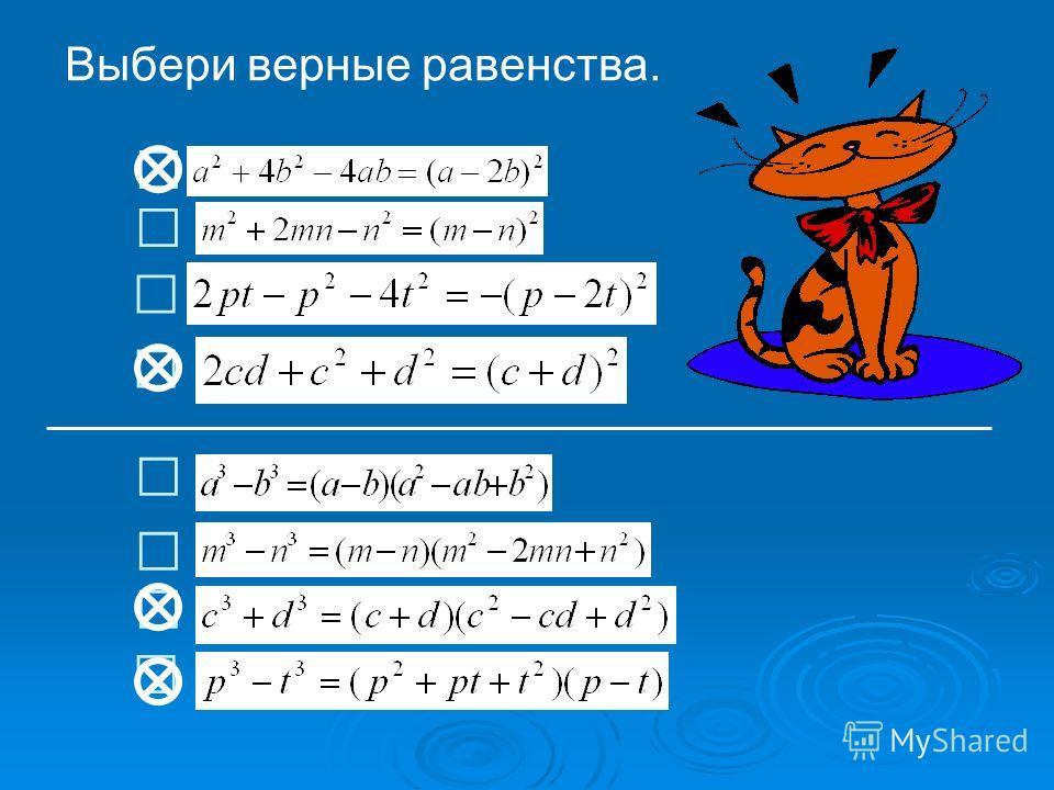 a 2 -b 2 =(a-b)(a+b); a 3 -b 3 =(a-b)(a 2 +ab+b 2 ); a 3 +b 3 =(a+b)(a 2 -ab+b 2 ); a 2 +2ab+b 2 =(a+b) 2 ; a 2 -2ab+b 2 =(a-b) 2. Вспомните эти формулы:
