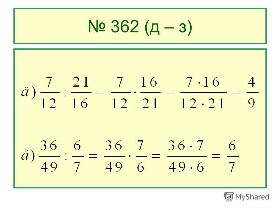 362 (д – з)