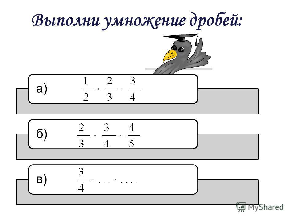 а)б)в) Выполни умножение дробей:
