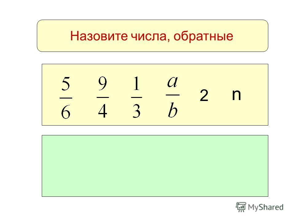 Назовите числа, обратные 2 n