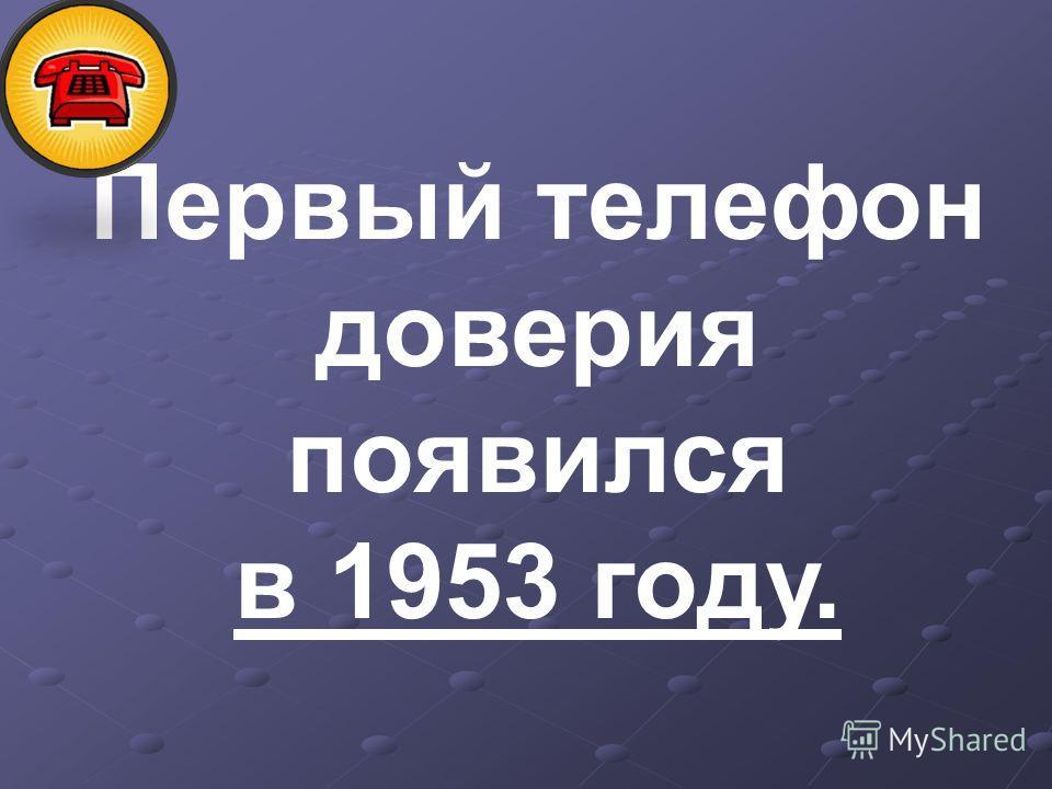 Первый телефон доверия появился в 1953 году.
