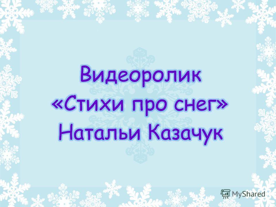 Состоящий из снега Пушинка, кристаллик снега СЛОВООБРАЗОВАНИЕ СНЕГ СНЕЖНЫЙ Выпадение снега Фигура, слепленная из комков снега СНЕЖИНКА СНЕГОВИК СНЕГОПАД Первый весенний цветок ПОДСНЕЖНИК