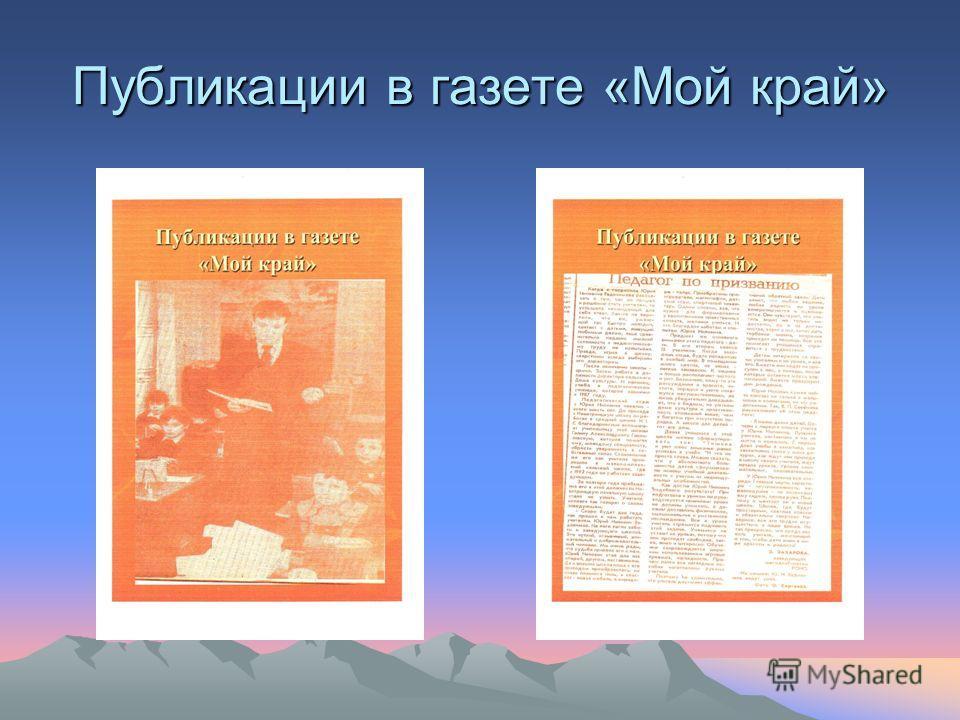 Публикации в газете «Мой край»
