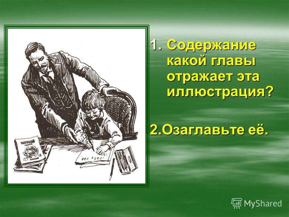 1.С одержание какой главы отражает эта иллюстрация? 2.Озаглавьте её.
