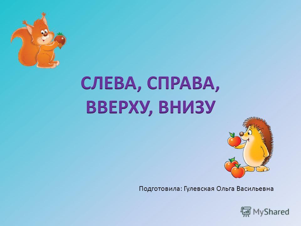 Подготовила: Гулевская Ольга Васильевна