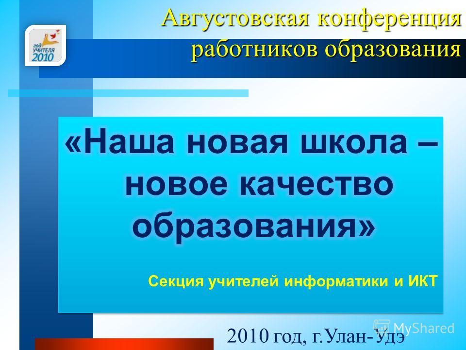 Августовская конференция работников образования 2010 год, г.Улан-Удэ