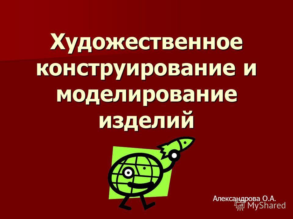 Художественное конструирование и моделирование изделий Александрова О.А.