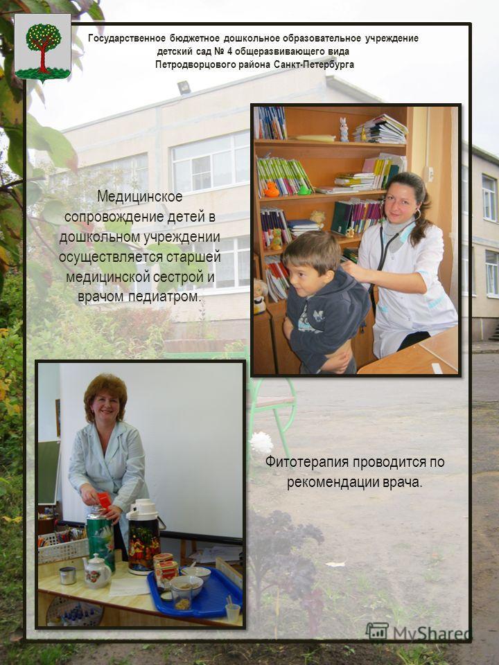 Государственное бюджетное дошкольное образовательное учреждение детский сад 4 общеразвивающего вида Петродворцового района Санкт-Петербурга Медицинское сопровождение детей в дошкольном учреждении осуществляется старшей медицинской сестрой и врачом пе