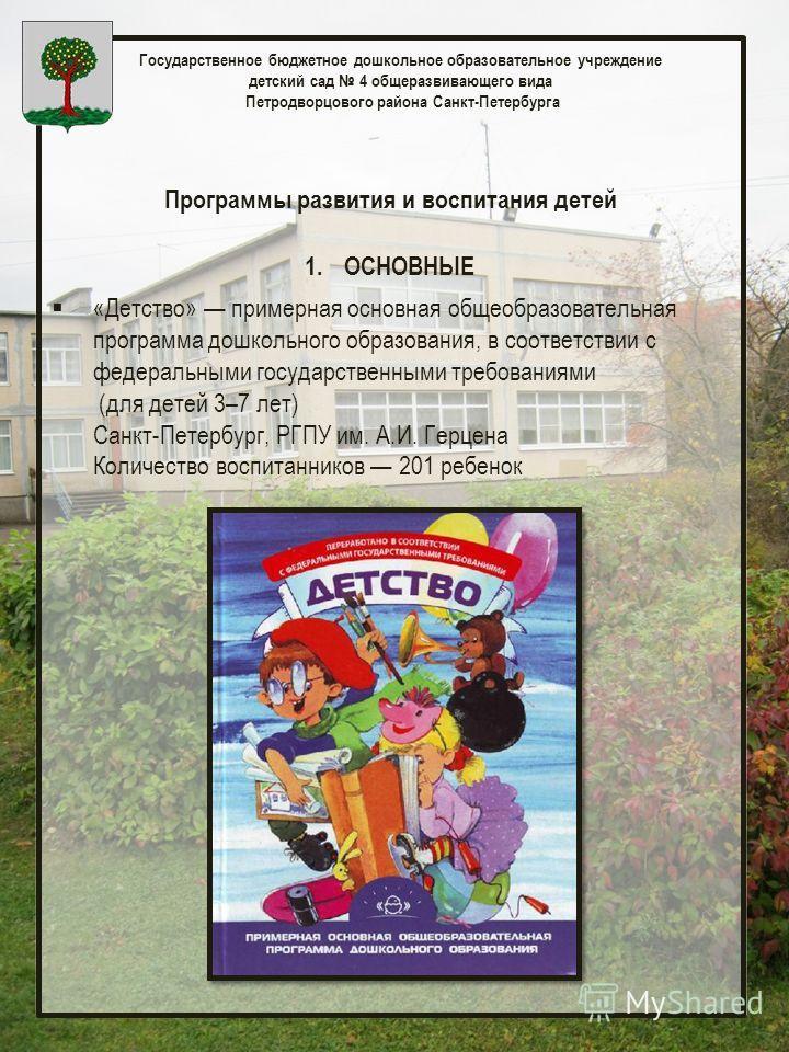 Государственное бюджетное дошкольное образовательное учреждение детский сад 4 общеразвивающего вида Петродворцового района Санкт-Петербурга Программы развития и воспитания детей 1.ОСНОВНЫЕ «Детство» примерная основная общеобразовательная программа до