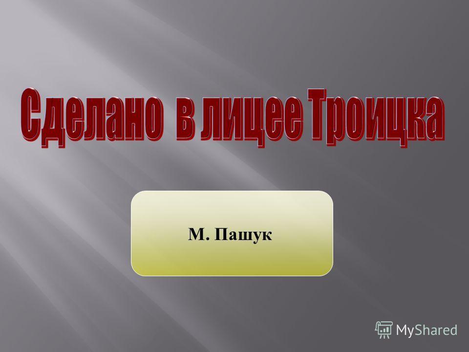 М. Пашук