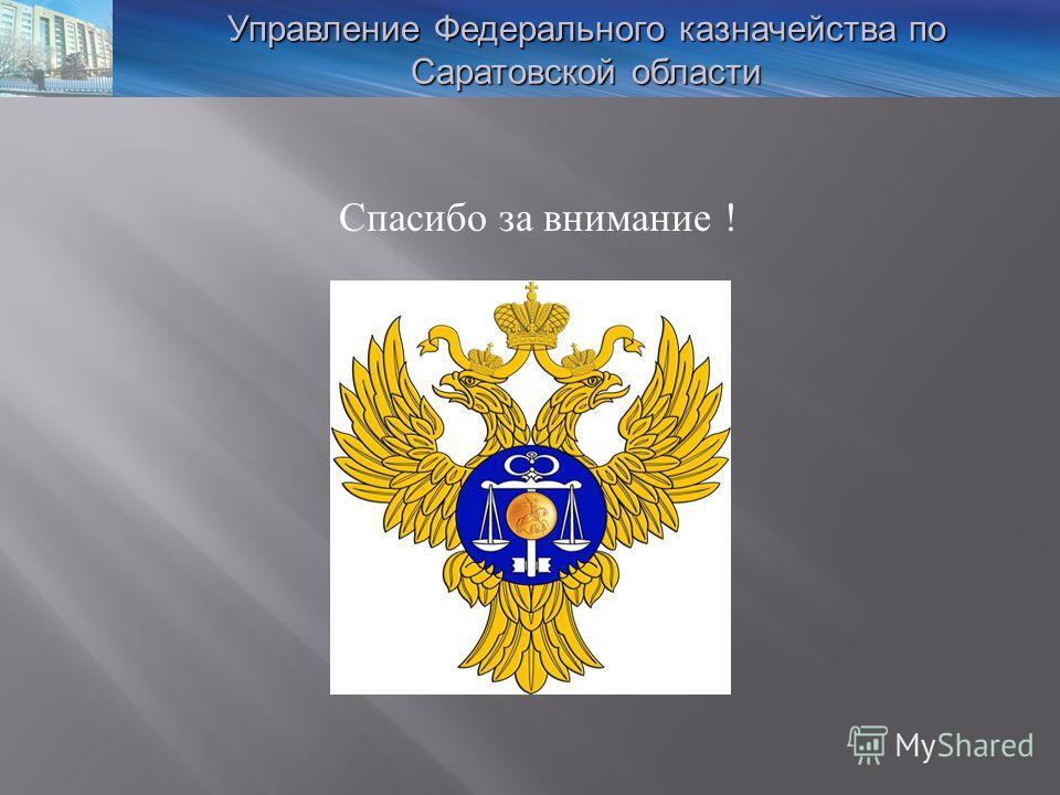 Спасибо за внимание ! Управление Федерального казначейства по Саратовской области