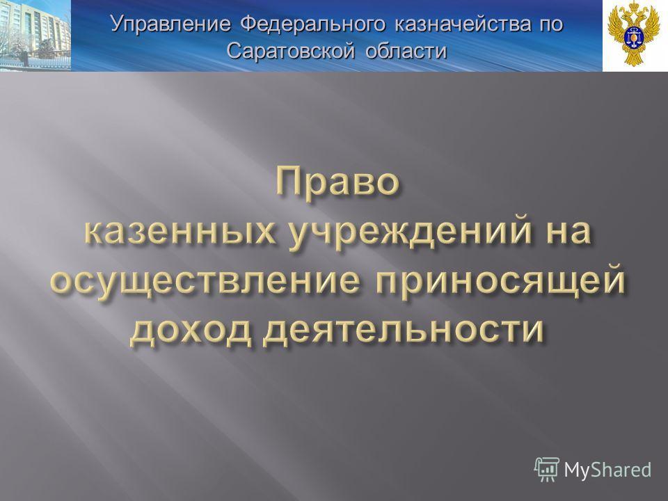 Управление Федерального казначейства по Саратовской области