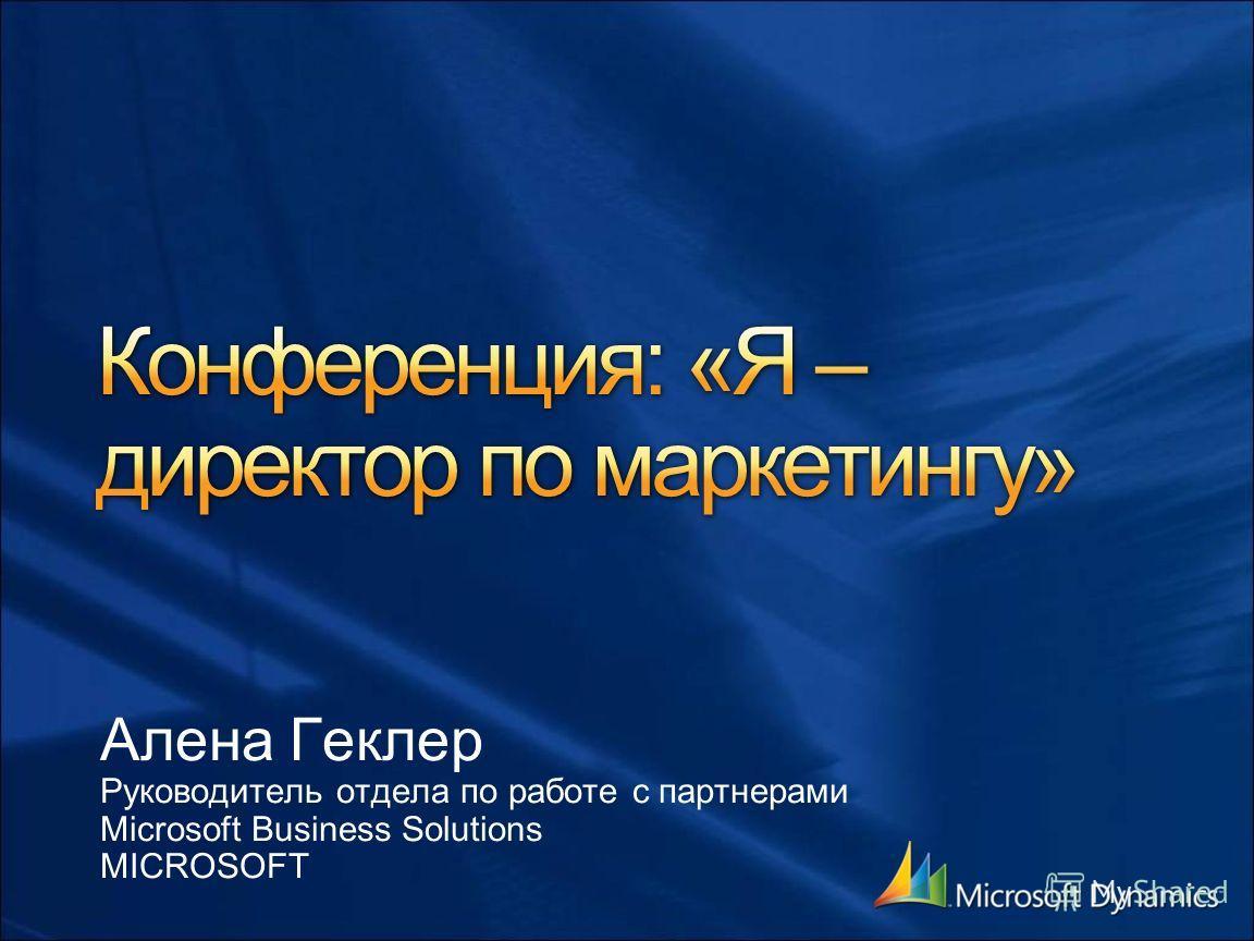 Алена Геклер Руководитель отдела по работе с партнерами Microsoft Business Solutions MICROSOFT