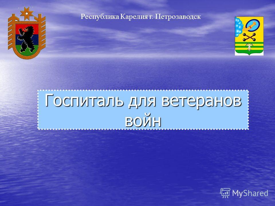 Госпиталь для ветеранов войн Республика Карелия г. Петрозаводск