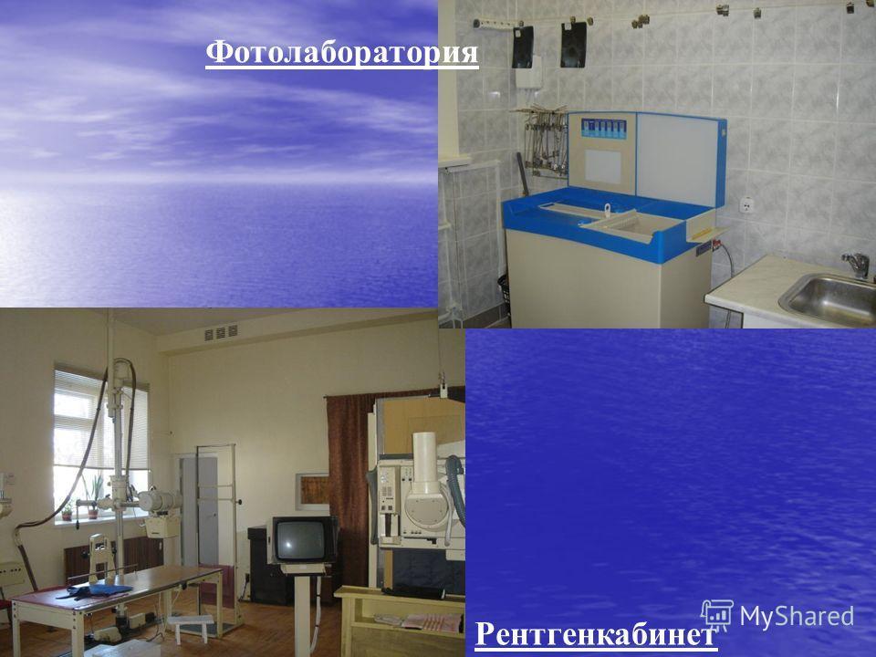 Фотолаборатория Рентгенкабинет