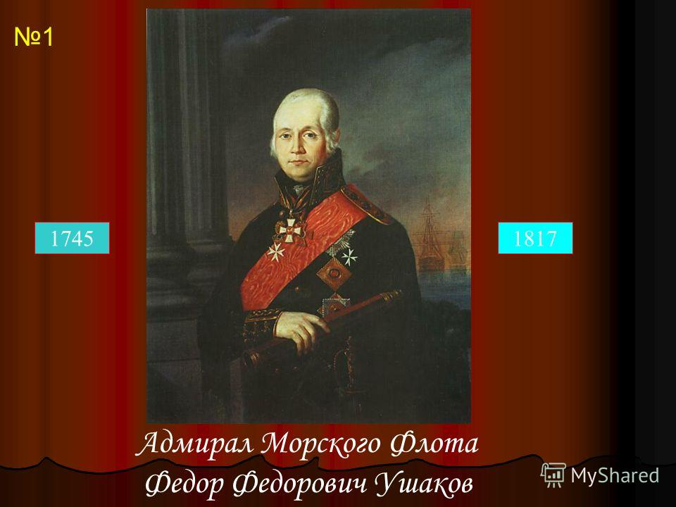 Адмирал Морского Флота Федор Федорович Ушаков 1 17451817