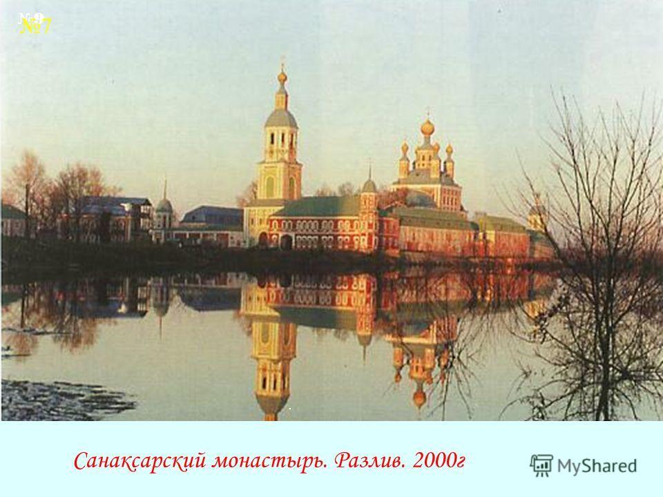 . Санаксарский монастырь. Разлив. 2000г. 9 7