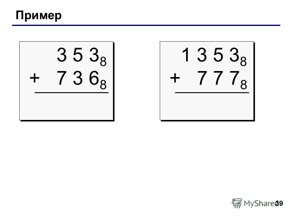 39 Пример 3 5 3 8 + 7 3 6 8 3 5 3 8 + 7 3 6 8 1 3 5 3 8 + 7 7 7 8 1 3 5 3 8 + 7 7 7 8