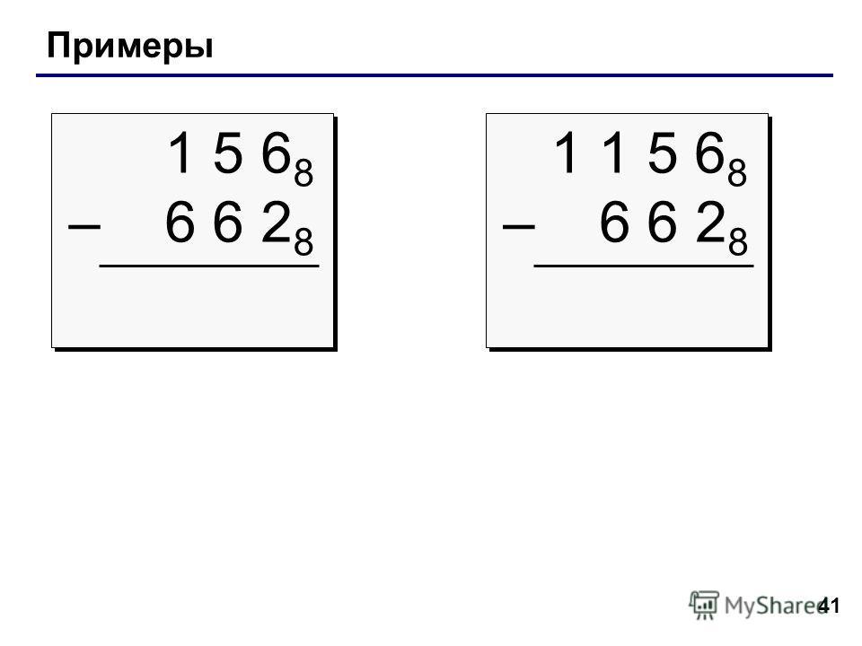41 Примеры 1 5 6 8 – 6 6 2 8 1 5 6 8 – 6 6 2 8 1 1 5 6 8 – 6 6 2 8 1 1 5 6 8 – 6 6 2 8