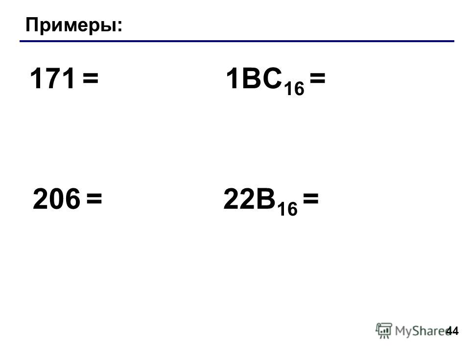 44 Примеры: 171 = 206 = 1BC 16 = 22B 16 =