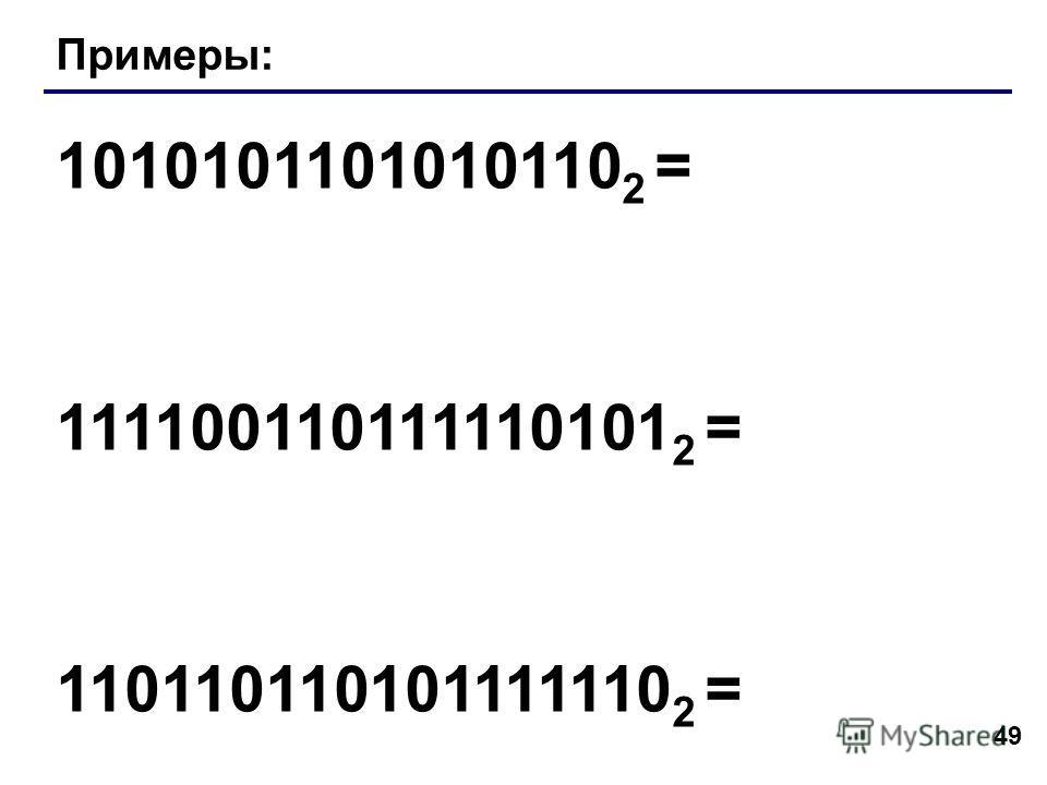 49 Примеры: 1010101101010110 2 = 111100110111110101 2 = 110110110101111110 2 =