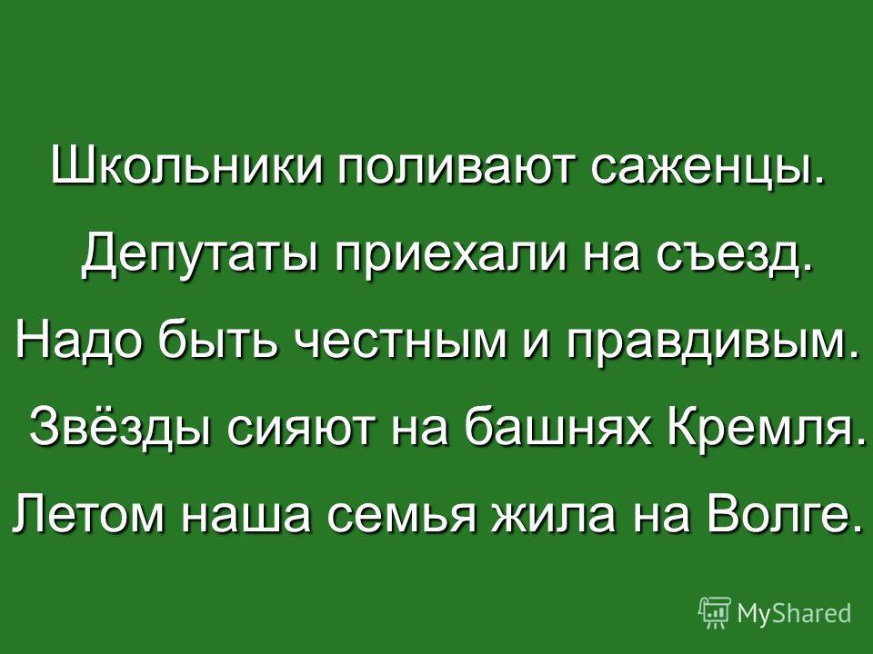 Школьники поливают саженцы. Депутаты приехали на съезд. Депутаты приехали на съезд. Надо быть честным и правдивым. Звёзды сияют на башнях Кремля. Звёзды сияют на башнях Кремля. Летом наша семья жила на Волге.