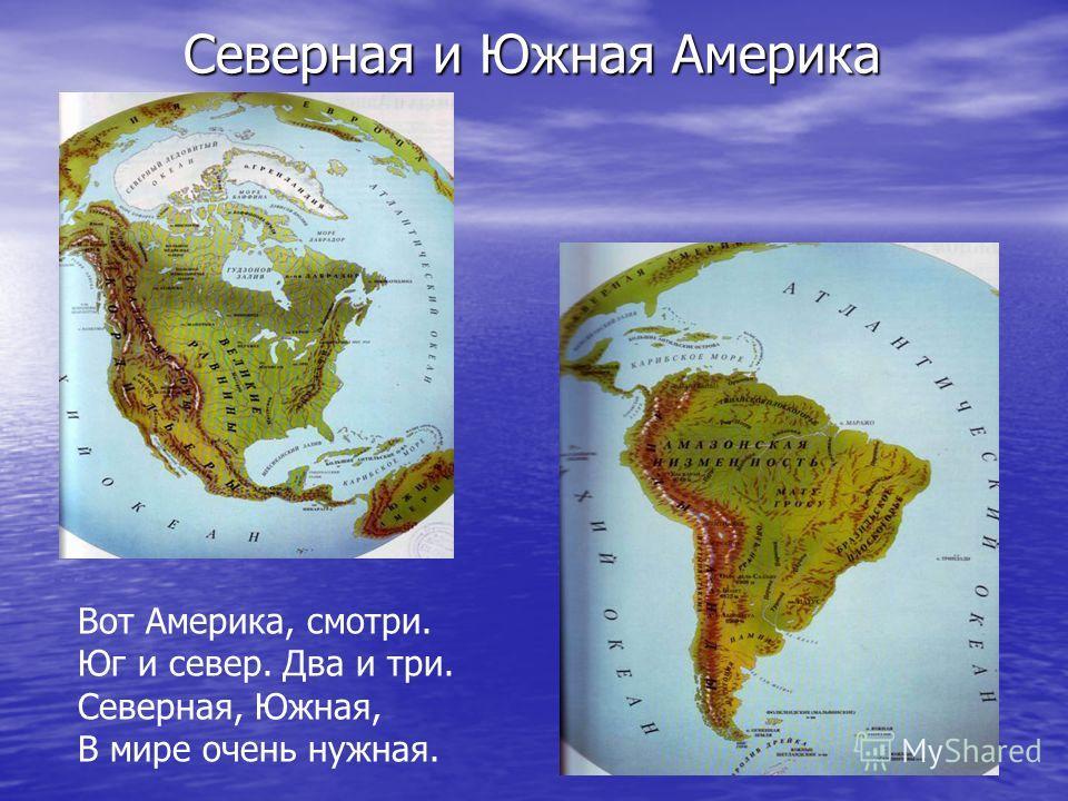 Северная и Южная Америка Вот Америка, смотри. Юг и север. Два и три. Северная, Южная, В мире очень нужная.