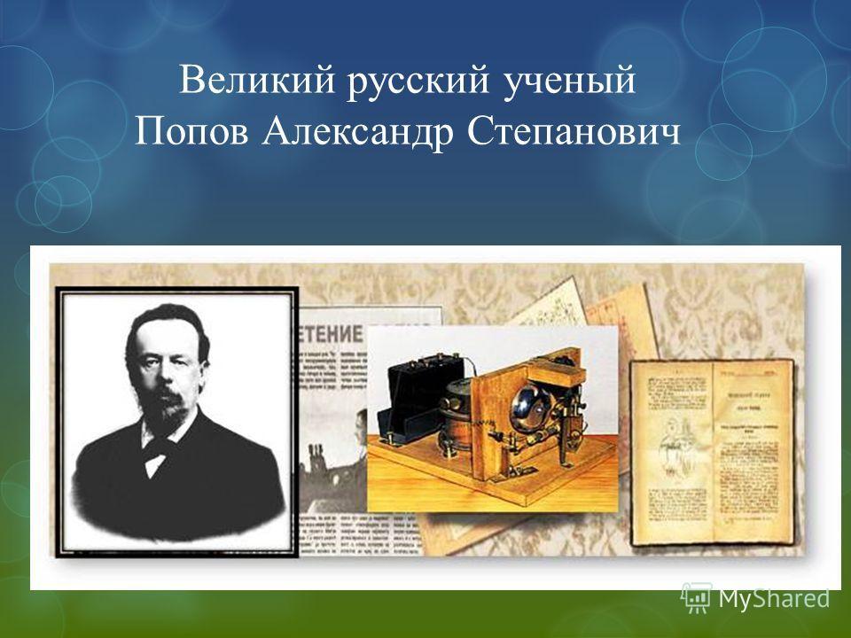 Великий русский ученый Попов Александр Степанович
