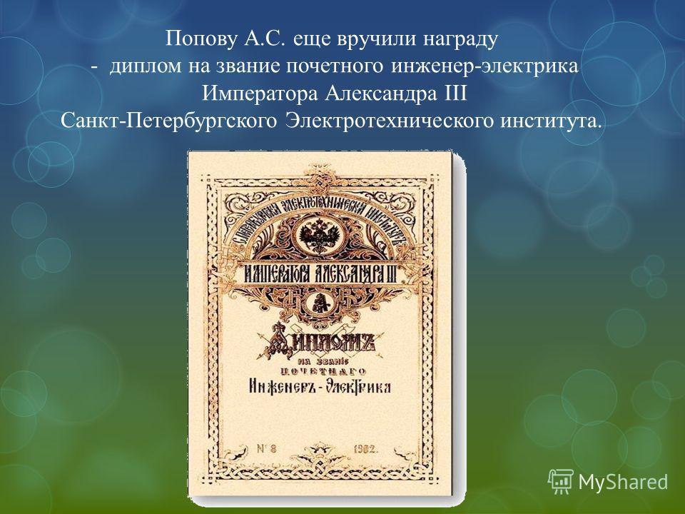 Попову А.С. еще вручили награду - диплом на звание почетного инженер-электрика Императора Александра III Санкт-Петербургского Электротехнического института.
