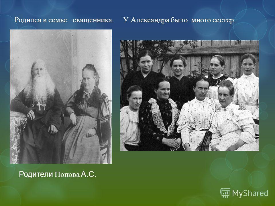 Родился в семье священника. У Александра было много сестер. Родители Попова А.С.