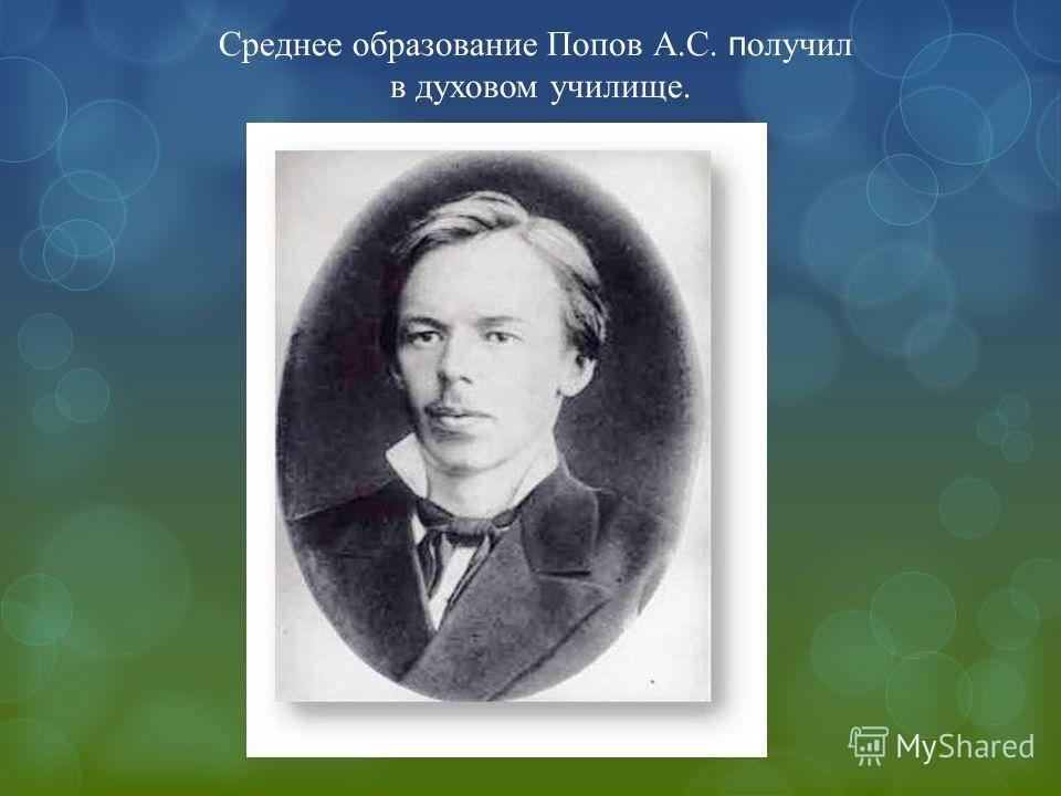 Среднее образование Попов А.С. п олучил в духовом училище.