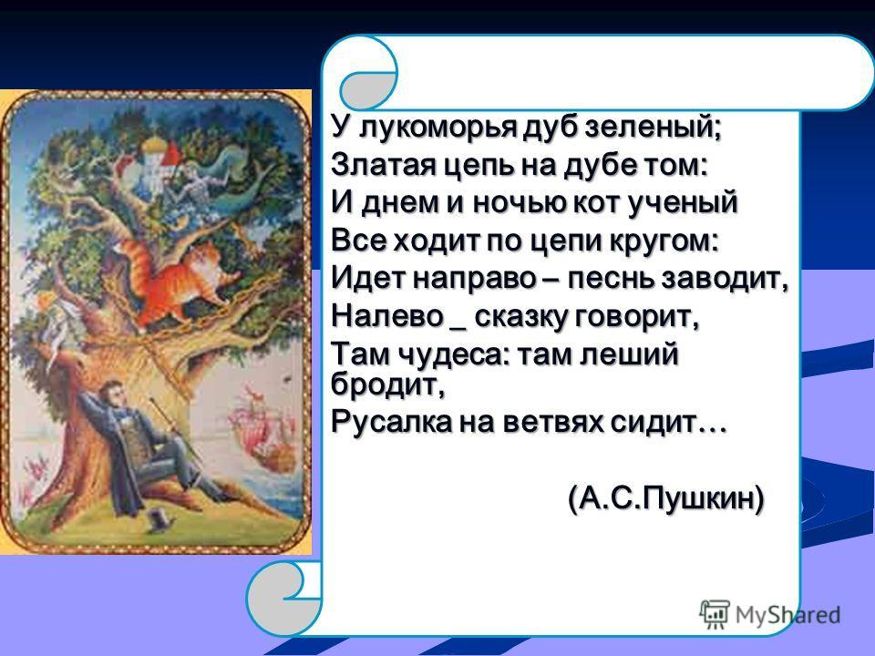 О чем стих пушкина у лукоморья дуб зеленый