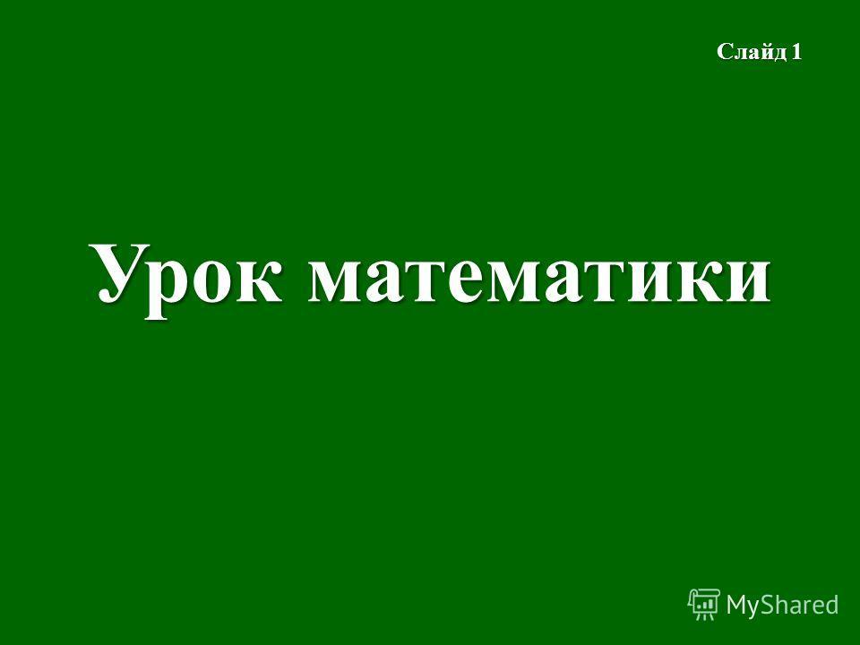 Урок математики Слайд 1