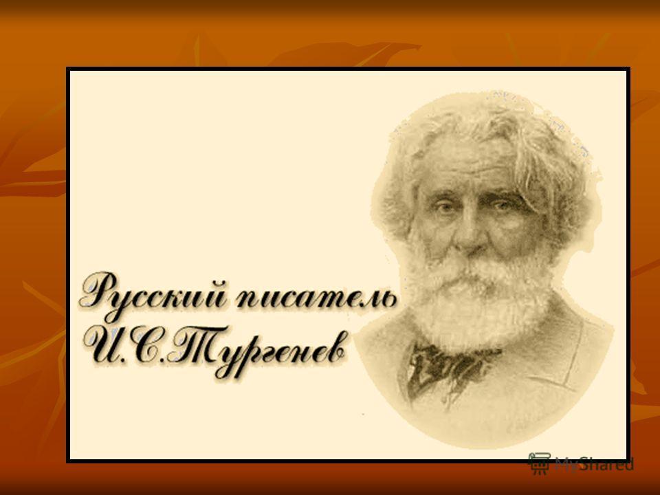 Иван Сергеевич Тургенев 190 лет